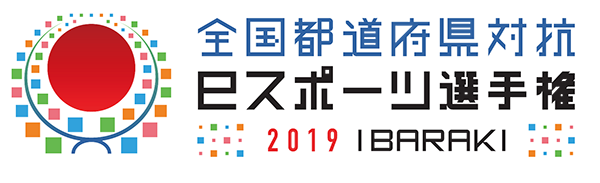 全国都道府県対応eスポーツ選手権 2019 IBARAKI