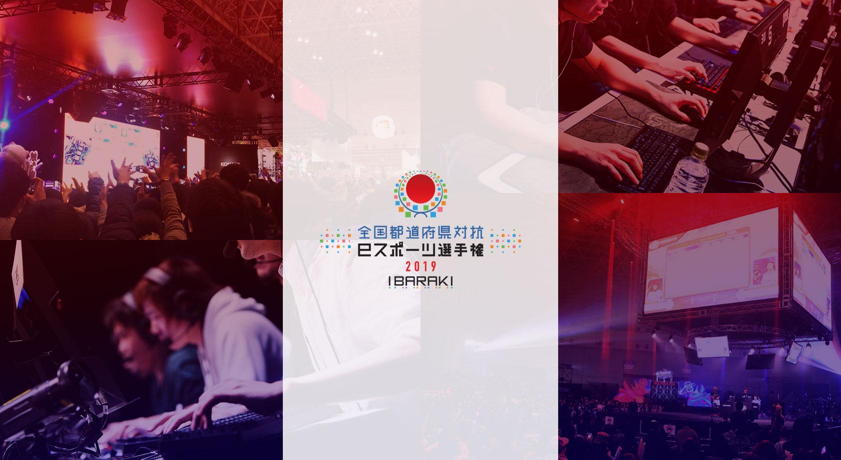 全国都道府県対応 eスポーツ選手権2019 IBARAKI