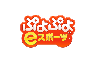 ぷよぷよ eスポーツ