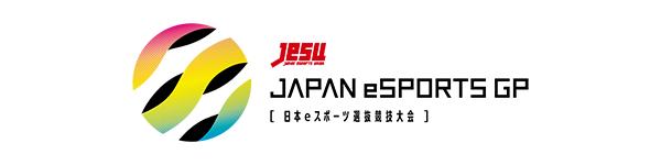 日本eスポーツ選抜競技大会
