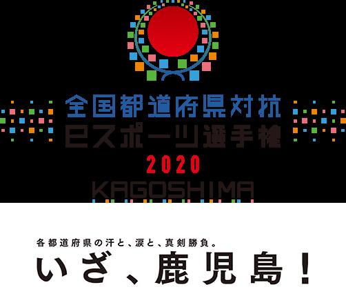 全国都道府県対抗eスポーツ選手権2020 KAGOSHIMA