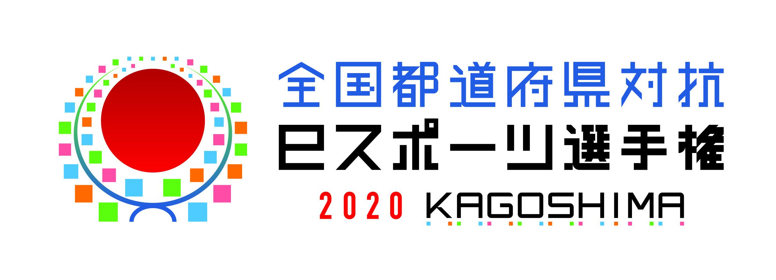 2020 中止 国体